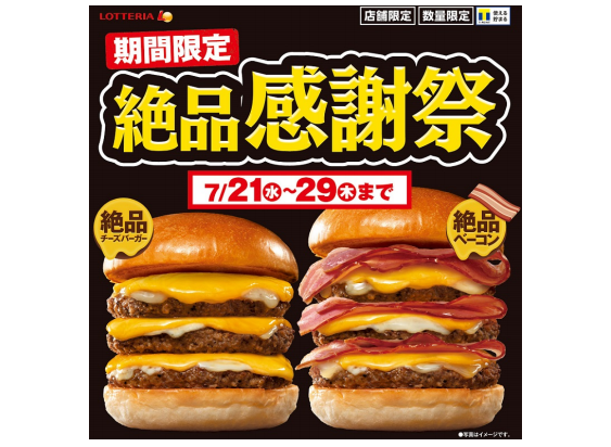 http://www.mylifenews.net/food/upimages/20210722_lotte.png