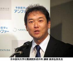 ヘアメディカルグループ、日本医...