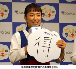 東京ガス、TV-CM「でんきde ラッキー」シリーズ第3弾をOA、深田恭子 ...