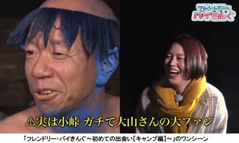 「フレンドリー・バイきんぐ~初めての出会い【キャンプ編】~」は、大のキャンプ好きなバイきんぐ西村さんが小峠 さんにキャンプを通じて友達候補を紹介していく番組。