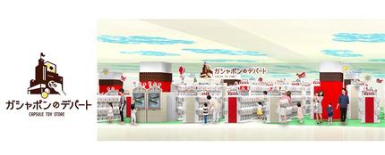 バンダイナムコアミューズメント、カプセルトイ専門店「ガシャポンのデパート」を横浜と博多にオープン