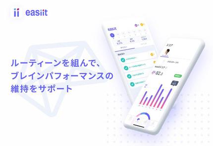 エーザイとDeSCヘルスケア、認知症に備えるためのアプリ「Easiit(イージット)」を提供