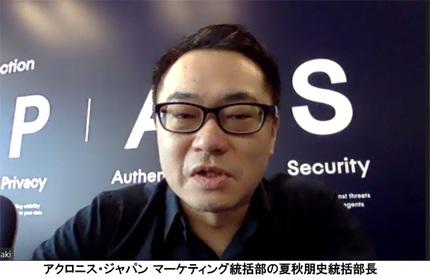 アクロニス・ジャパン、個人向けサイバープロテクションソリューションの新製品「Acronis True Image 2021」を発売、バックアップとマルウェア対策を統合し大幅に機能強化