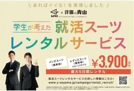 青山商事、「洋服の青山」「ザ・スーツカンパニー」で就職活動向けスーツのレンタルサービスを開始