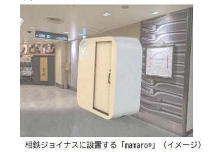 相鉄ビルマネジメントとTrim、完全個室ベビーケアルーム「mamaro」の導入を拡大