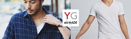 グンゼ、メンズインナーブランド「YG(ワイジー)」から「air MADE(エアメイド)」を発売