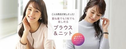 青山商事、共創企画「みんなの声でつくろうプロジェクト」から生まれた商品を「洋服の青山オンラインストア」で先行販売