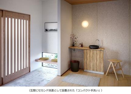 タカラスタンダード、玄関横などのスペースにも設置できる「コンパクト手洗い」を発売