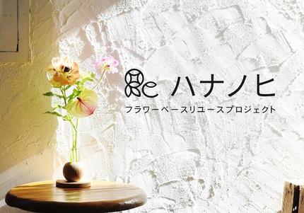 日比谷花壇、「ハナノヒ・フラワーベースリユースプロジェクト」を期間限定で実施