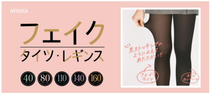 アツギ、今年秋冬の新ブランドとして「フェイクタイツ」「フェイクレギンス」を発売
