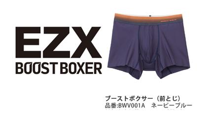 グンゼ、「BODY WILD」からボクサーパンツ「EZX(イージーエックス)」を順次発売