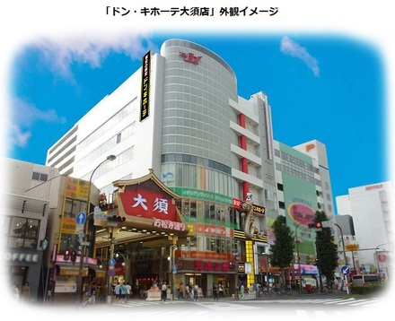 ドン・キホーテ、名古屋市に「ドン・キホーテ大須店」をオープン