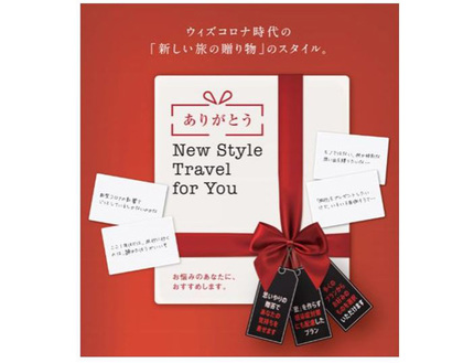 JTB、ギフトトラベル商品「ありがとう New Style Travel for You」を販売