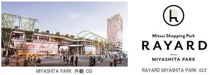 三井不動産、公園一体型の商業施設「RAYARD MIYASHITA PARK」が段階的にオープン、ライフスタイルブランド「KITH」の日本初店舗も