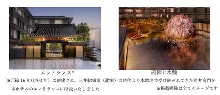 三井不動産と三井不動産リゾートマネジメント、京都市中京区に「HOTEL THE MITSUI KYOTO」を開業