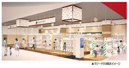 バンダイナムコアミューズメント、「ガシャポンのデパート」を「namcoラゾーナ川崎店」内にオープン