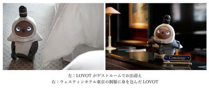 ウェスティンホテル東京、家族型ロボット「LOVOT」と一緒に過ごすステイプランの提供を開始