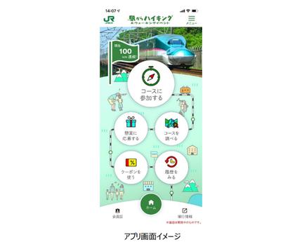 JR東日本、スマートフォン向けの「駅からハイキングアプリ」を提供開始