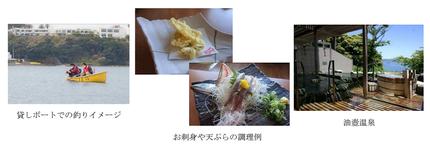 京急グループの三崎観光と油壺観光企業組合、「釣りと食と温泉満喫!貸しボートレンタルプラン」を発売