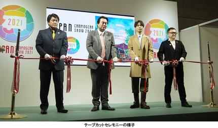 ジャパンキャンピングカーショー2021、第9回キャンピングカーアワードには俳優・歌手の山崎育三郎さんが受賞、Youtubeのドライブ企画などでキャンピングカーの魅力を発信