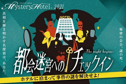 日本ホテル、メトロポリタンホテルズ 5施設で参加型推理宿泊プラン「ミステリーホテル 都会迷宮へのチェックイン -The night begins-」を発売