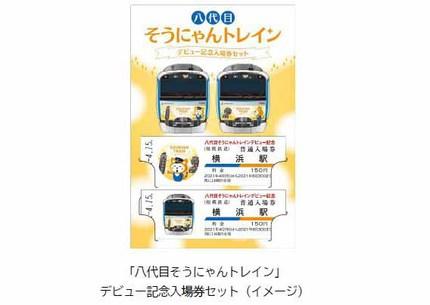 相鉄、「八代目そうにゃんトレイン」デビュー記念入場券セットを発売