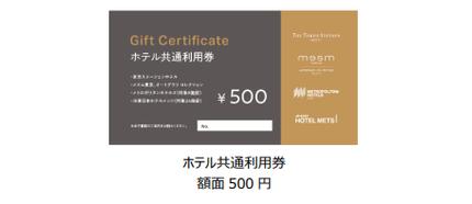 日本ホテル、ワクチン接種済証の提示で「ホテル共通利用券」をプレゼントする取り組みを実施
