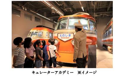 小田急電鉄、小学生向けのイベント「ロマンスカーミュージアムでキュレーターになろう!」を夏休み期間に開催