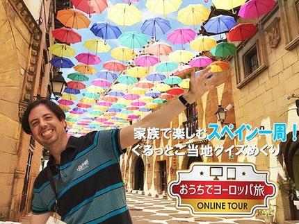JTB、夏休みの自由研究を応援するオンラインツアーを販売