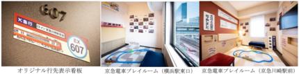京急イーエックスイン、京急ミュージアム協力のもとホテルスタッフ手作りの京急電車プレイルームを販売