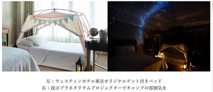 ウェスティンホテル東京、キャンプのような宿泊プラン「ウェスティン ファミリー キャンプ ステイケーション」を提供