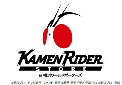 バンダイナムコアミューズメント、「仮面ライダーストア in 横浜ワールドポーターズ」を期間限定オープン
