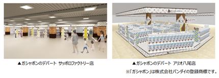 バンダイナムコアミューズメント、「ガシャポンのデパート」を北海道・栃木県・大阪府にオープン