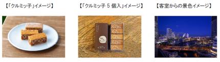 横浜桜木町ワシントンホテル、「お土産・自分へのご褒美に♪人気神奈川銘菓『クルミッ子』付」プランを期間限定発売