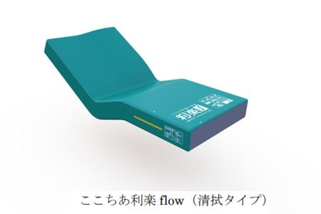 パラマウントベッド、床ずれ防止エアマットレス「ここちあ利楽(りらく)flow」を10月に発売