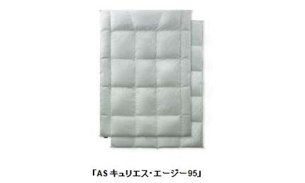 フランスベッド、寝具ブランド「キュリエス・エージー」より除菌機能を持つ羽毛ふとん「AS キュリエス・エージー95」を発売