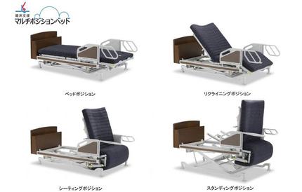 フランスベッド、4つのポジションに変形する電動ベッド「離床支援マルチポジションベッド」を発売