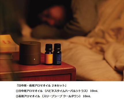 アテニア、上質な睡眠へと導く「日中用・夜用アロマオイル 2本セット」を通信販売で数量限定発売