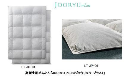 フランスベッド、「ライフトリートメント」から高衛生羽毛ふとん「JOORYU PLUS」4種類を発売