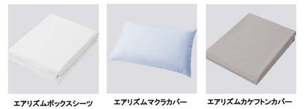 ユニクロ、心地よい眠りをサポートする「エアリズム寝具」ボックスシーツ・枕カバーをユニクロ全店舗で発売