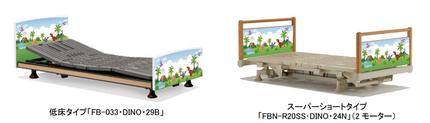 フランスベッド、子ども向けデザインの電動ベッド 2種を発売