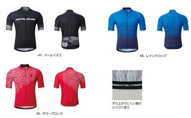 パールイズミ、今年春夏新商品「プリント ジャージ」や「プリント パンツ」など発売