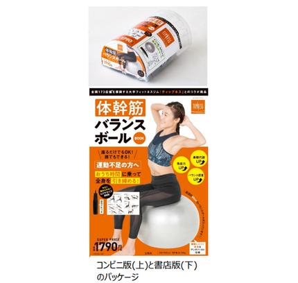 ティップネス、宝島社とコラボした体幹筋バランスボール付きセルフエクササイズキットを発売