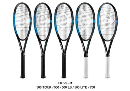 ダンロップスポーツ、ダンロップテニスラケット「FX」シリーズ5機種を発売