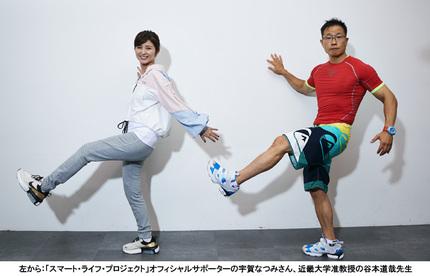 厚生労働省スマート・ライフ・プロジェクト、オンラインイベント「おうちで+10 超リフレッシュ体操」を開催、近畿大学の谷本先生考案「10分間で出来る体操プログラム」を実演で披露