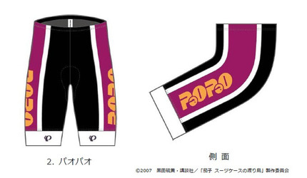 パールイズミ、自転車チーム「パオパオ」デザインのアイテムを数量限定販売