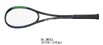 ヨネックス、トレーニングソフトテニスラケット「Dr.SKILLSKILL(ドクタースキル)」を発売