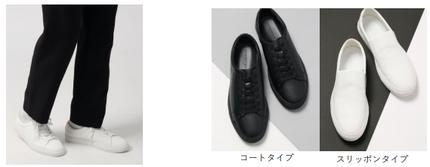青山商事、「ザ・スーツカンパニー」および公式オンラインショップで廃棄革を活用した「リサイクルレザースニーカー」を発売
